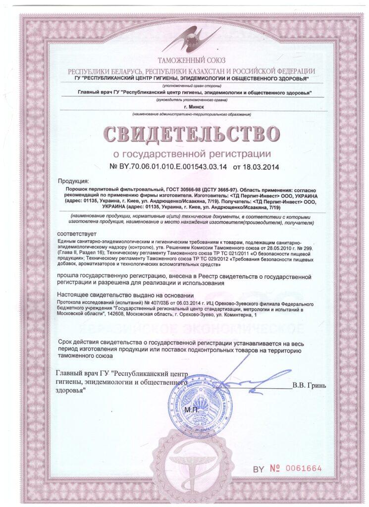Свид.ГосРегистрации ТС_ПФ